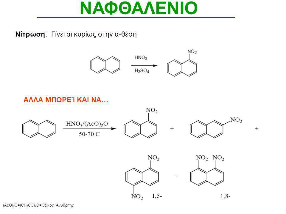 ΝΑΦΘΑΛΕΝΙΟ Νίτρωση: Γίνεται κυρίως στην α-θέση ΑΛΛΑ ΜΠΟΡΕΊ ΚΑΙ ΝΑ… (ΑcO) 2 O=(CH 3 CO) 2 O=Οξικός Ανυδρίτης
