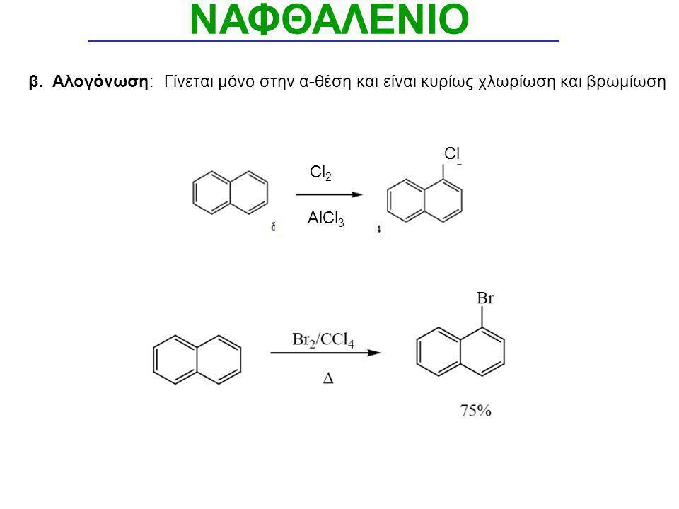 ΝΑΦΘΑΛΕΝΙΟ β. Αλογόνωση: Γίνεται μόνο στην α-θέση και είναι κυρίως χλωρίωση και βρωμίωση Cl 2 AlCl 3 Cl