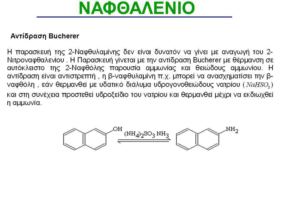 ΝΑΦΘΑΛΕΝΙΟ Αντίδραση Bucherer