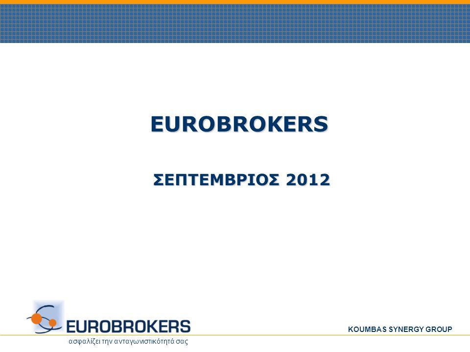 ασφαλίζει την ανταγωνιστικότητά σας KOUMBAS SYNERGY GROUP EUROBROKERS ασφαλίζει την ανταγωνιστικότητά σας Η EUROBROKERS Μεσίτες Ασφαλίσεων Α.Ε., ιδρύθηκε το 1992 και είναι μέλος του επενδυτικού οργανισμού KOUMBAS SYNERGY GROUP, εισηγμένου στο Χ.Α.