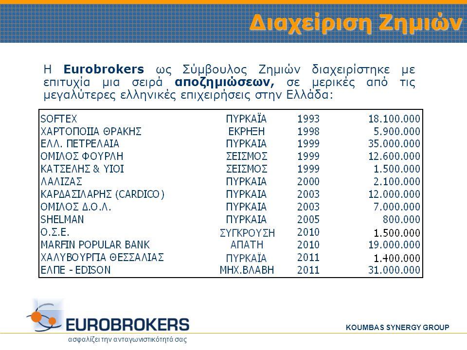 ασφαλίζει την ανταγωνιστικότητά σας KOUMBAS SYNERGY GROUP Διαχείριση Ζημιών Η Eurobrokers ως Σύμβουλος Ζημιών διαχειρίστηκε με επιτυχία μια σειρά αποζ