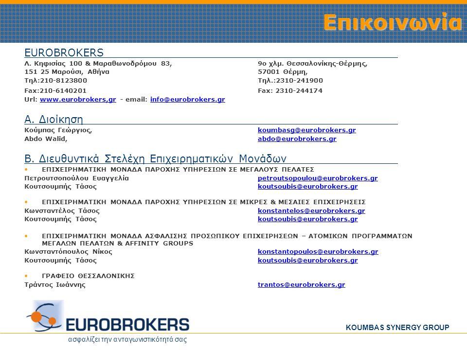 ασφαλίζει την ανταγωνιστικότητά σας KOUMBAS SYNERGY GROUPΕπικοινωνία EUROBROKERS Λ. Κηφισίας 100 & Μαραθωνοδρόμου 83, 9ο χλμ. Θεσσαλονίκης-Θέρμης, 151