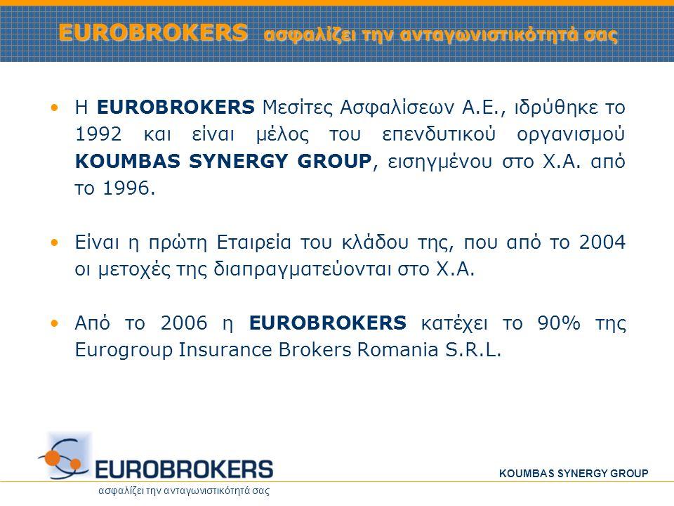 ασφαλίζει την ανταγωνιστικότητά σας KOUMBAS SYNERGY GROUP EUROBROKERS ασφαλίζει την ανταγωνιστικότητά σας Η EUROBROKERS είναι ανεξάρτητος Ασφαλιστικός Σύμβουλος – Μεσίτης Ασφαλίσεων, με καθιερωμένες συνεργασίες τόσο στην τοπική όσο και στη διεθνή αγορά και δυνατότητα εξειδίκευσης σε προϊόντα και αγορές στόχους.