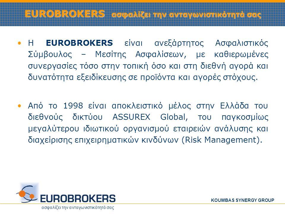 ασφαλίζει την ανταγωνιστικότητά σας KOUMBAS SYNERGY GROUP EUROBROKERS ασφαλίζει την ανταγωνιστικότητά σας Το ανθρώπινο δυναμικό της EUROBROKERS, το οποίο υπερβαίνει σήμερα τα 40 άτομα, διακρίνεται για την πολύχρονη εμπειρία, τον επαγγελματισμό, την υψηλή τεχνική κατάρτιση και το ομαδικό πνεύμα.