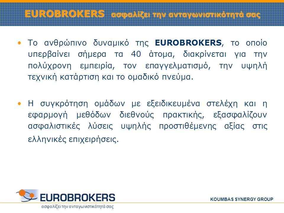 ασφαλίζει την ανταγωνιστικότητά σας KOUMBAS SYNERGY GROUP EUROBROKERS ασφαλίζει την ανταγωνιστικότητά σας Το επιχειρησιακό μοντέλο βασίζεται στην οργάνωση εταιρείας παροχής υπηρεσιών, με τρεις αυτόνομες στρατηγικές μονάδες επιχειρησιακής λειτουργίας (Strategic Business Units - SBUs), και αποσκοπεί στην συνολική αντιμετώπιση των αναγκών τόσο της επιχείρησης όσο και των εργαζομένων σε αυτή.