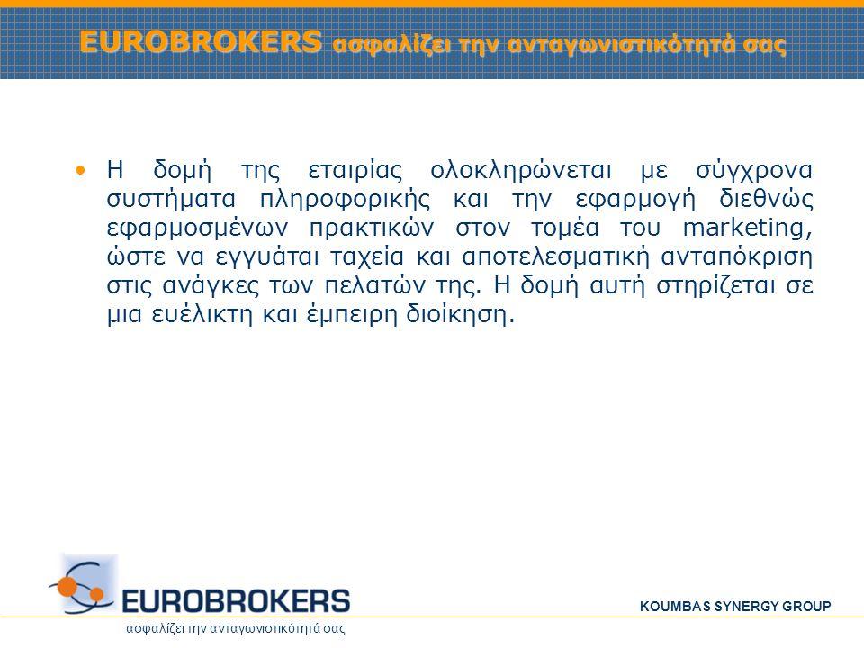 ασφαλίζει την ανταγωνιστικότητά σας KOUMBAS SYNERGY GROUP EUROBROKERS ασφαλίζει την ανταγωνιστικότητά σας Η δομή της εταιρίας ολοκληρώνεται με σύγχρον