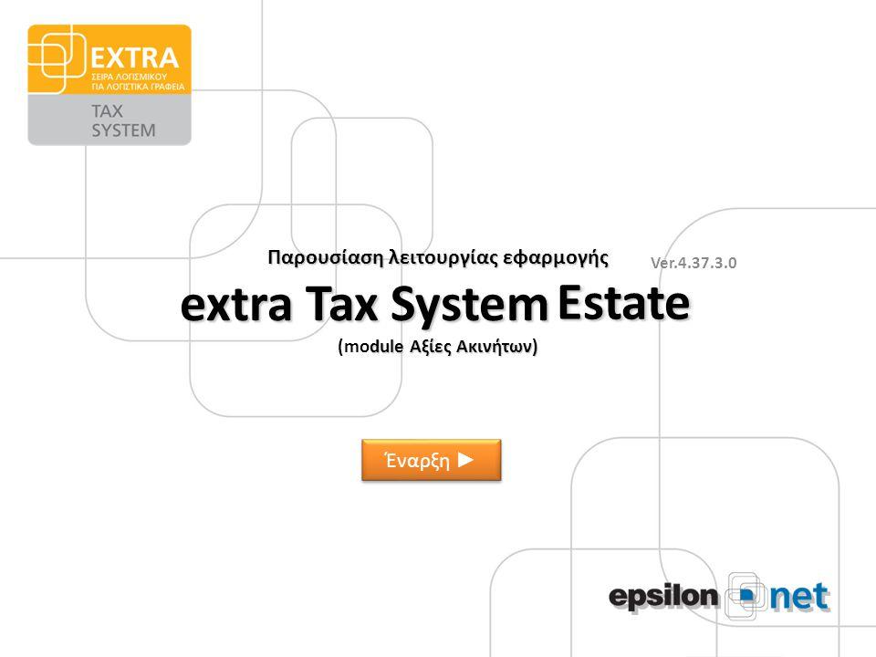 Παρουσίαση λειτουργίας εφαρμογής extra Tax System dule Αξίες Ακινήτων) Παρουσίαση λειτουργίας εφαρμογής extra Tax System Estate (module Αξίες Ακινήτων