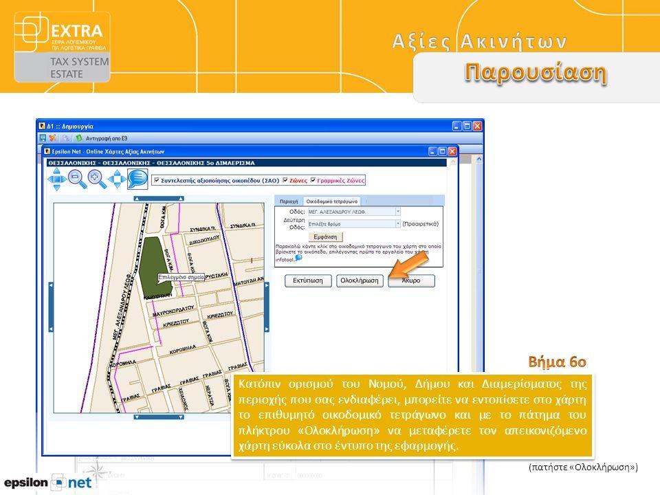 (πατήστε «Ολοκλήρωση») Κατόπιν ορισμού του Νομού, Δήμου και Διαμερίσματος της περιοχής που σας ενδιαφέρει, μπορείτε να εντοπίσετε στο χάρτη το επιθυμη