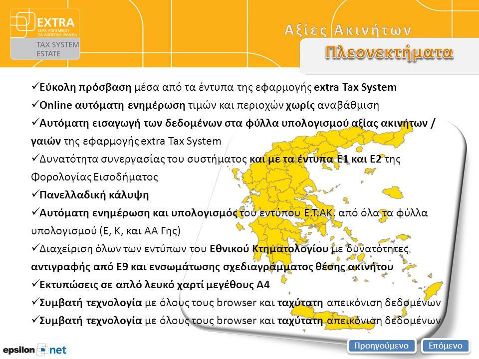 Εύκολη πρόσβαση μέσα από τα έντυπα της εφαρμογής extra Tax System Online αυτόματη ενημέρωση τιμών και περιοχών χωρίς αναβάθμιση Αυτόματη εισαγωγή των