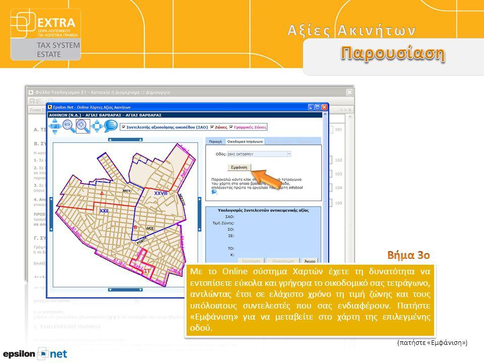 (πατήστε «Εμφάνιση») Με το Online σύστημα Χαρτών έχετε τη δυνατότητα να εντοπίσετε εύκολα και γρήγορα το οικοδομικό σας τετράγωνο, αντλώντας έτσι σε ε