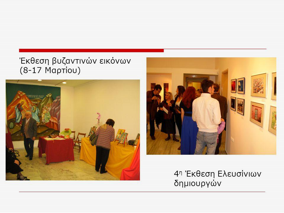 Έκθεση βυζαντινών εικόνων (8-17 Μαρτίου) 4 η Έκθεση Ελευσίνιων δημιουργών