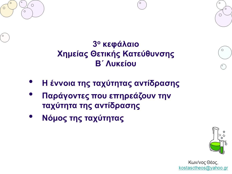 Κων/νος Θέος, kostasctheos@yahoo.gr kostasctheos@yahoo.gr 3 ο κεφάλαιο Χημείας Θετικής Κατεύθυνσης Β΄ Λυκείου H έννοια της ταχύτητας αντίδρασης Παράγο