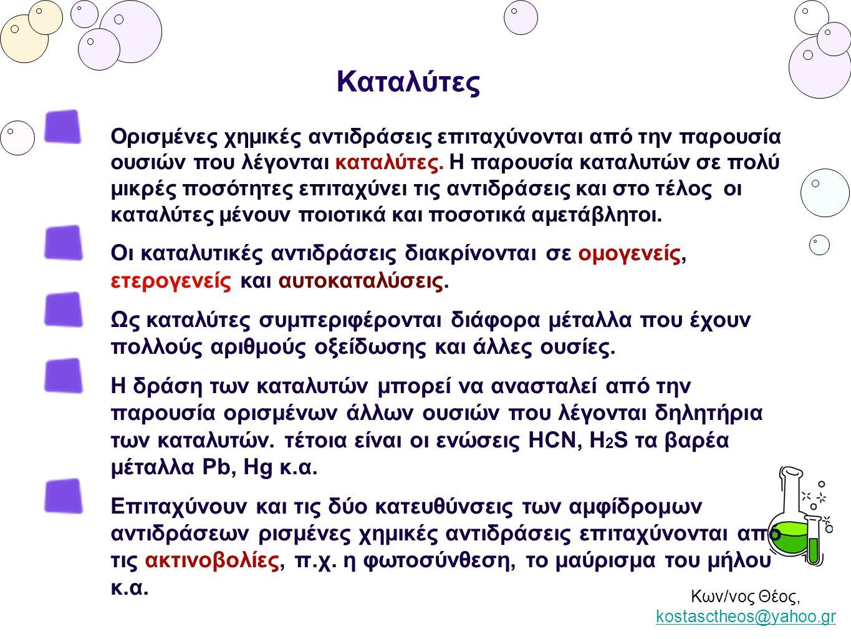 Κων/νος Θέος, kostasctheos@yahoo.gr kostasctheos@yahoo.gr Καταλύτες Ορισμένες χημικές αντιδράσεις επιταχύνονται από την παρουσία ουσιών που λέγονται κ