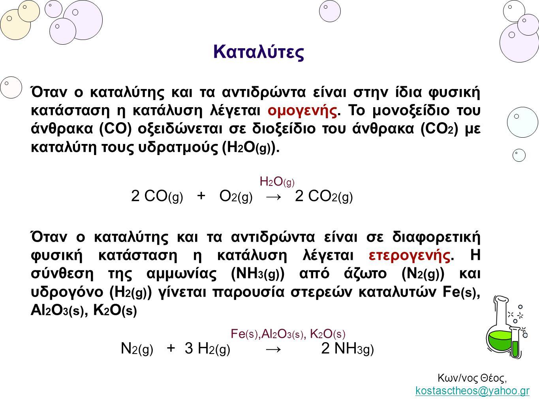 Κων/νος Θέος, kostasctheos@yahoo.gr kostasctheos@yahoo.gr Καταλύτες Όταν ο καταλύτης και τα αντιδρώντα είναι στην ίδια φυσική κατάσταση η κατάλυση λέγ
