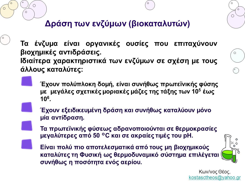 Κων/νος Θέος, kostasctheos@yahoo.gr kostasctheos@yahoo.gr Δράση των ενζύμων (βιοκαταλυτών) Έχουν πολύπλοκη δομή, είναι συνήθως πρωτεϊνικής φύσης με με