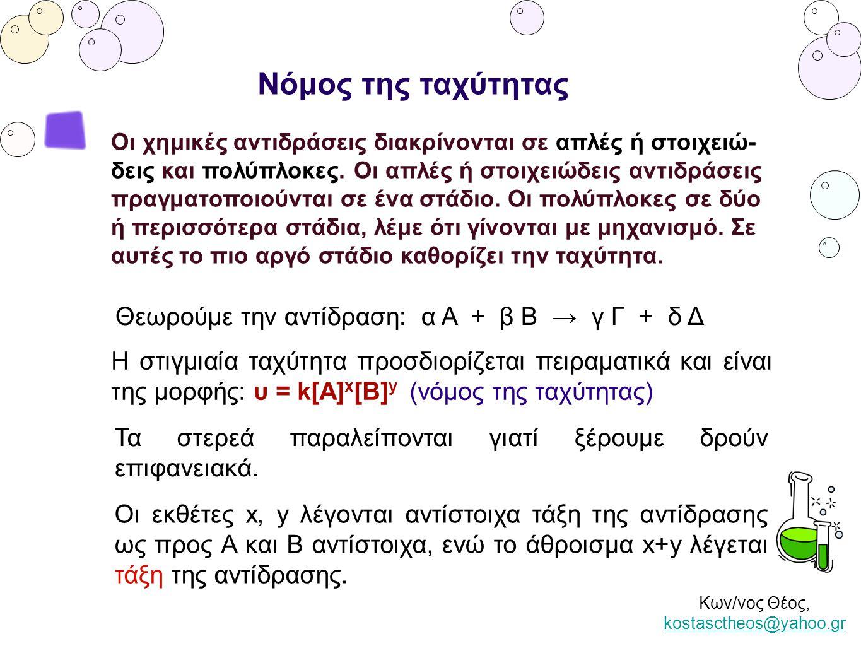 Κων/νος Θέος, kostasctheos@yahoo.gr kostasctheos@yahoo.gr Νόμος της ταχύτητας Οι χημικές αντιδράσεις διακρίνονται σε απλές ή στοιχειώ- δεις και πολύπλ