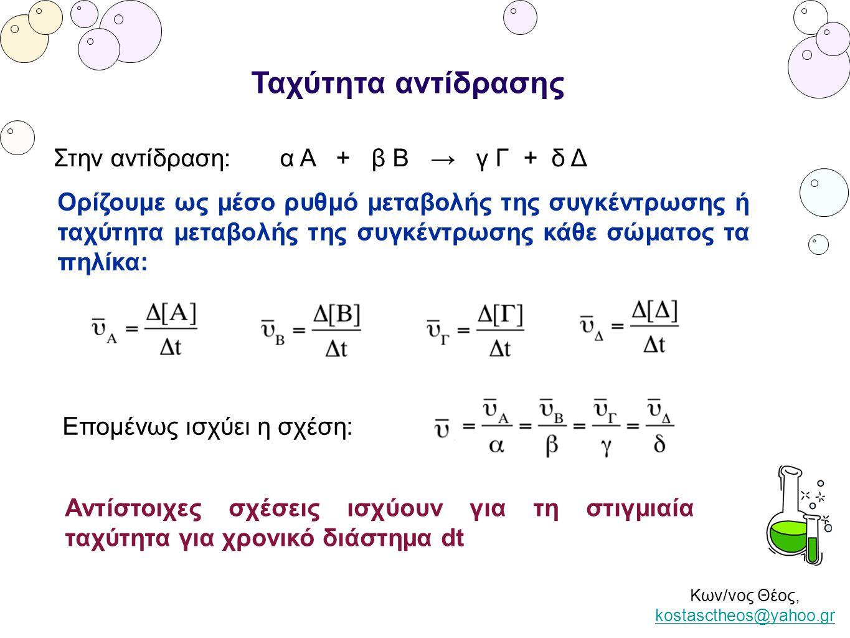 Κων/νος Θέος, kostasctheos@yahoo.gr kostasctheos@yahoo.gr Ταχύτητα αντίδρασης Στην αντίδραση: α Α + β Β → γ Γ + δ Δ Ορίζουμε ως μέσο ρυθμό μεταβολής τ