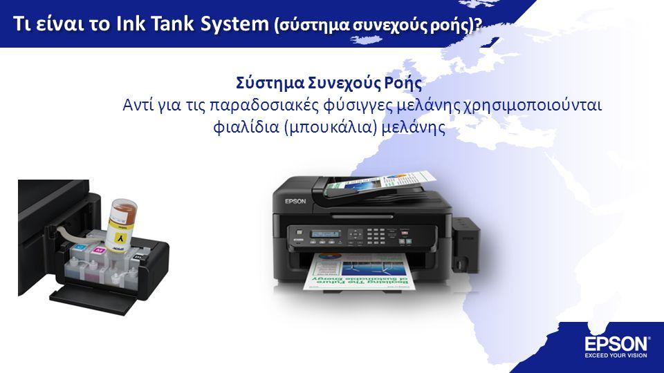 Τι είναι το Ink Tank System (σύστημα συνεχούς ροής)? Σύστημα Συνεχούς Ροής Αντί για τις παραδοσιακές φύσιγγες μελάνης χρησιμοποιούνται φιαλίδια (μπουκ