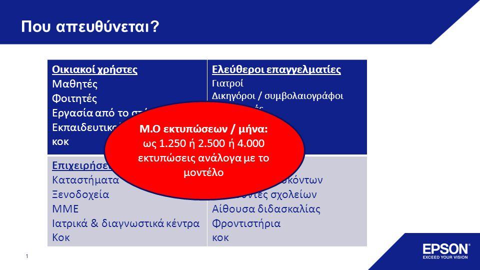 1 Που απευθύνεται? Οικιακοί χρήστες Μαθητές Φοιτητές Εργασία από το σπίτι Εκπαιδευτικοί κοκ Ελεύθεροι επαγγελματίες Γιατροί Δικηγόροι / συμβολαιογράφο