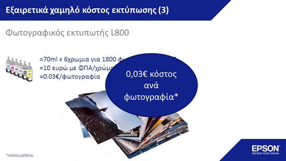 Εξαιρετικά χαμηλό κόστος εκτύπωσης (3) Φωτογραφικός εκτυπωτής L800 *κόστος μελάνης =70ml x 6χρωμια για 1800 φωτογραφίες 10x15 =10 ευρώ με ΦΠΑ/χρώμα =0.03€/φωτογραφία 0,03€ κόστος ανά φωτογραφία*
