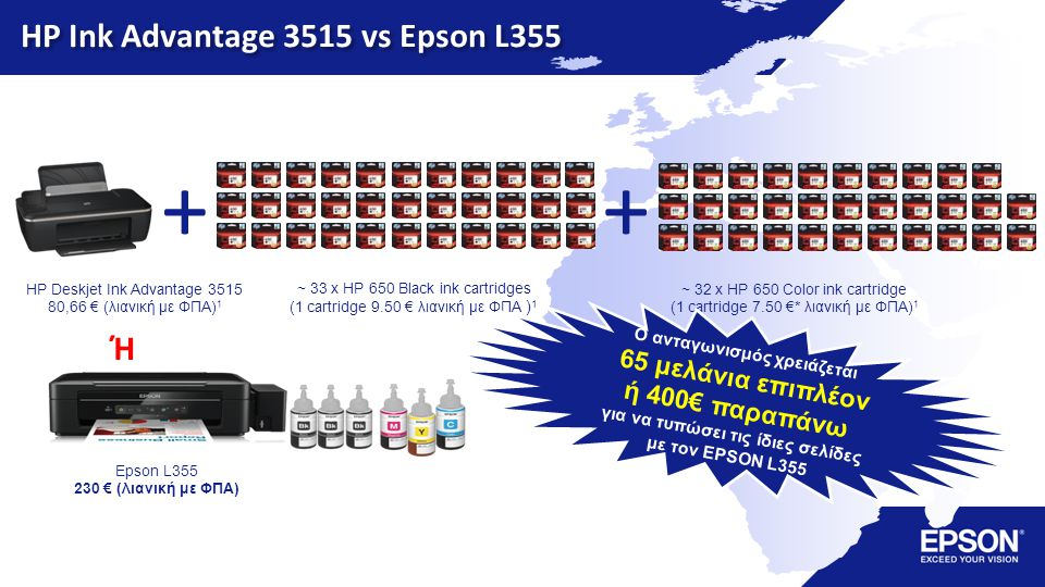 HP Ink Advantage 3515 vs Epson L355 Epson L355 230 € (λιανική με ΦΠΑ) ++ HP Deskjet Ink Advantage 3515 80,66 € (λιανική με ΦΠΑ) 1 ~ 33 x HP 650 Black