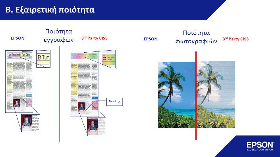 Β. Εξαιρετική ποιότητα Banding EPSON3 rd Party CISS Ποιότητα εγγράφων EPSON3 rd Party CISS Ποιότητα φωτογραφιών