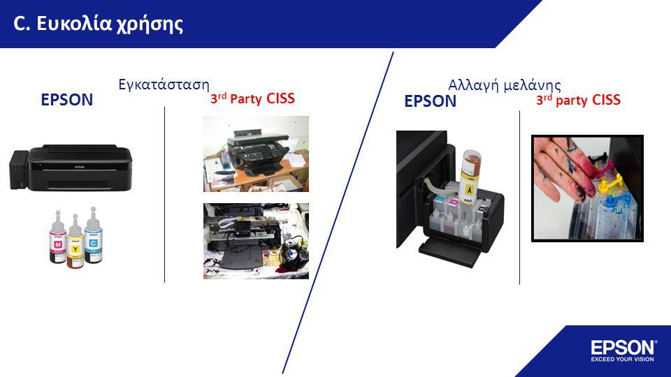 Σύγκριση Ink Tank Solution Vs.Συμβατών Vs.