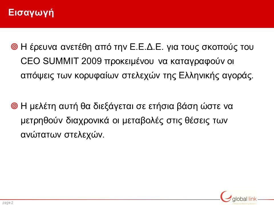 page 2 Εισαγωγή  Η έρευνα ανετέθη από την Ε.Ε.Δ.Ε. για τους σκοπούς του CEO SUMMIT 2009 προκειμένου να καταγραφούν οι απόψεις των κορυφαίων στελεχών
