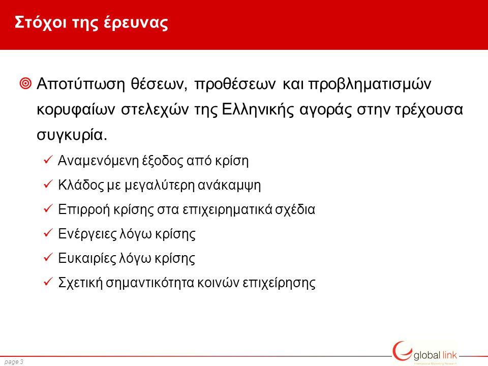 page 3 Στόχοι της έρευνας  Αποτύπωση θέσεων, προθέσεων και προβληματισμών κορυφαίων στελεχών της Ελληνικής αγοράς στην τρέχουσα συγκυρία.