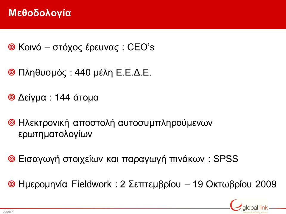 page 4 Μεθοδολογία  Κοινό – στόχος έρευνας : CEO's  Πληθυσμός : 440 μέλη Ε.Ε.Δ.Ε.  Δείγμα : 144 άτομα  Ηλεκτρονική αποστολή αυτοσυμπληρούμενων ερω