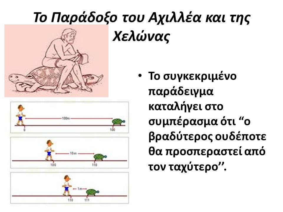 """Το Παράδοξο του Αχιλλέα και της Χελώνας Το συγκεκριμένο παράδειγμα καταλήγει στο συμπέρασμα ότι """"ο βραδύτερος ουδέποτε θα προσπεραστεί από τον ταχύτερ"""