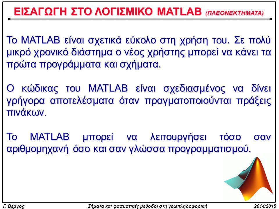 Γ. Βέργος Σήματα και φασματικές μέθοδοι στη γεωπληροφορική 2014/2015 Το MATLAB είναι σχετικά εύκολο στη χρήση του. Σε πολύ μικρό χρονικό διάστημα ο νέ