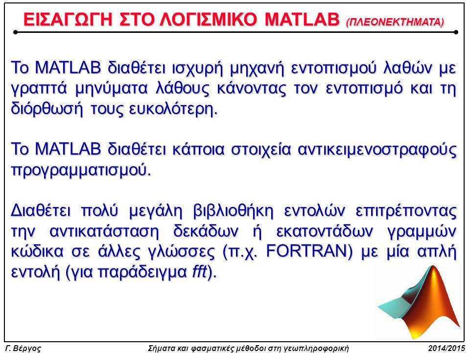 Γ. Βέργος Σήματα και φασματικές μέθοδοι στη γεωπληροφορική 2014/2015 Το MATLAB διαθέτει ισχυρή μηχανή εντοπισμού λαθών με γραπτά μηνύματα λάθους κάνον