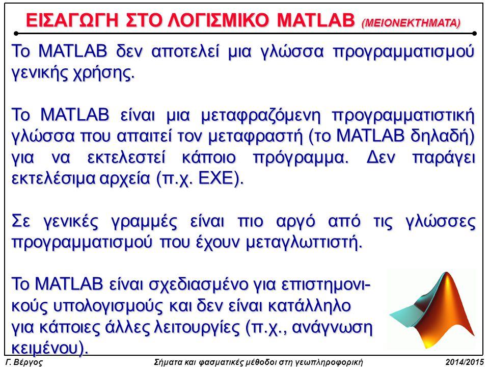 Γ. Βέργος Σήματα και φασματικές μέθοδοι στη γεωπληροφορική 2014/2015 Το MATLAB δεν αποτελεί μια γλώσσα προγραμματισμού γενικής χρήσης. Το MATLAB είναι