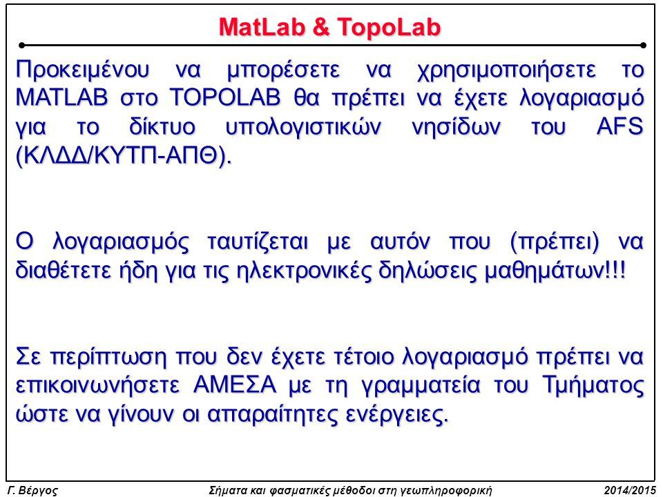 Γ. Βέργος Σήματα και φασματικές μέθοδοι στη γεωπληροφορική 2014/2015 MatLab & TopoLab Προκειμένου να μπορέσετε να χρησιμοποιήσετε το MATLAB στο TOPOLA