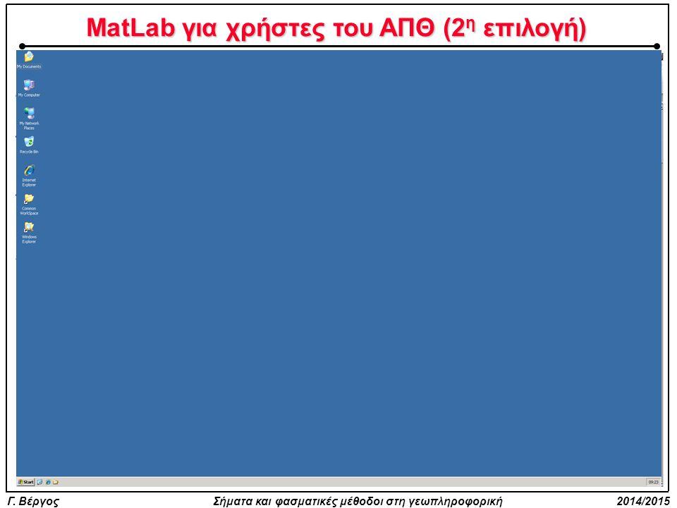 Γ. Βέργος Σήματα και φασματικές μέθοδοι στη γεωπληροφορική 2014/2015 MatLab για χρήστες του ΑΠΘ (2 η επιλογή) Η είσοδος και η χρήση του MatLab μπορεί