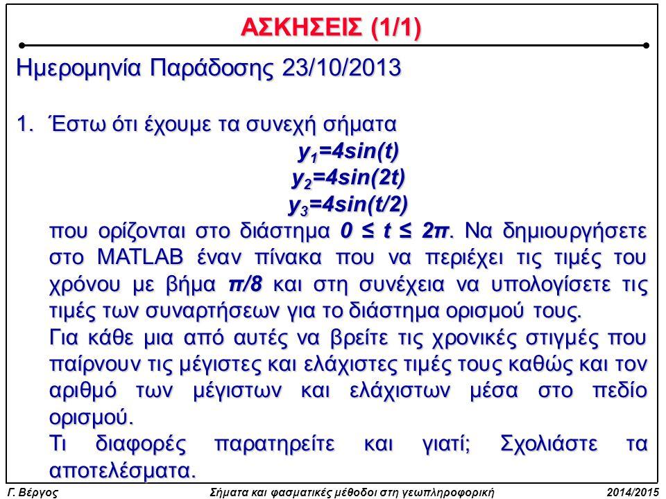 Γ. Βέργος Σήματα και φασματικές μέθοδοι στη γεωπληροφορική 2014/2015 ΑΣΚΗΣΕΙΣ (1/1) Ημερομηνία Παράδοσης 23/10/2013 1.Έστω ότι έχουμε τα συνεχή σήματα