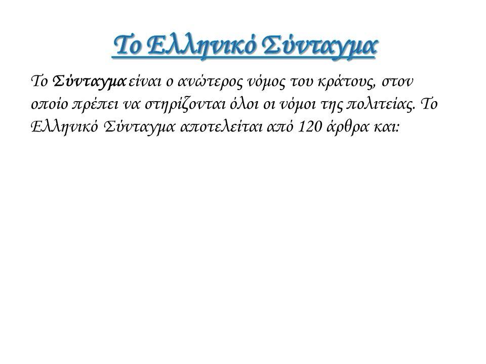 Το Σύνταγμα είναι ο ανώτερος νόμος του κράτους, στον οποίο πρέπει να στηρίζονται όλοι οι νόμοι της πολιτείας. Το Ελληνικό Σύνταγμα αποτελείται από 120