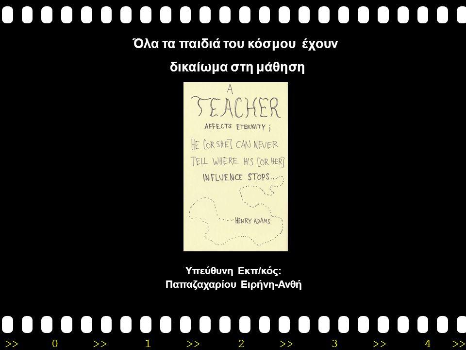 >>0 >>1 >> 2 >> 3 >> 4 >> Δημιουργία αφίσας: Δημήτρης Κ. Μαθητής του Γ2 – 3 ο ΔΣ Πόλεως Ρόδου