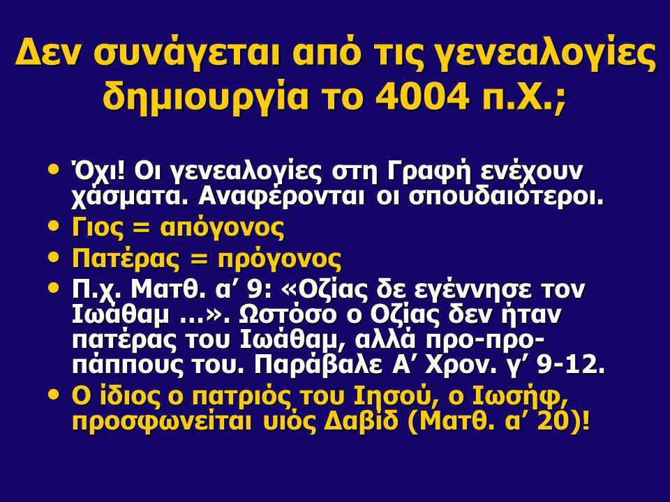 Δεν συνάγεται από τις γενεαλογίες δημιουργία το 4004 π.Χ.; Όχι.