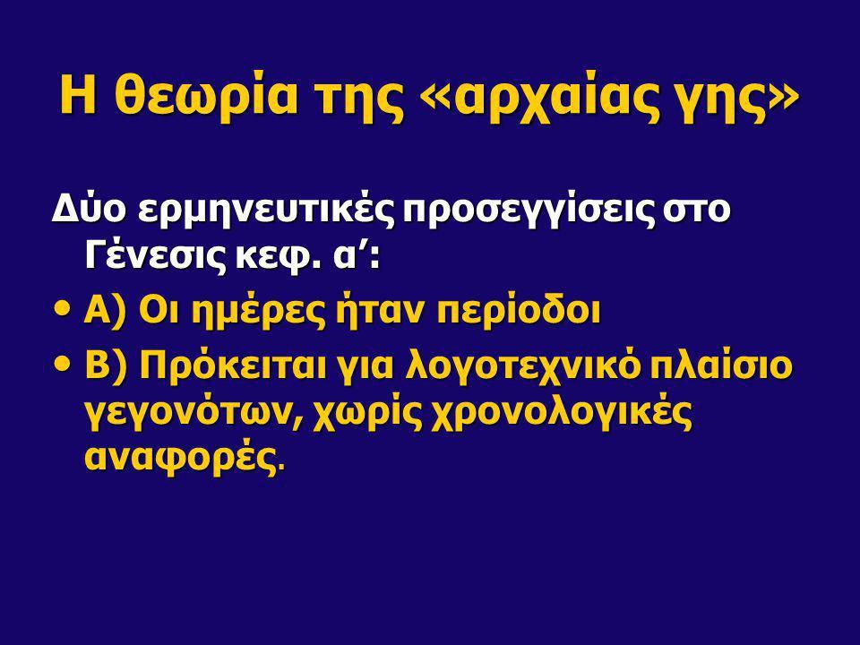 Η θεωρία της «αρχαίας γης» Δύο ερμηνευτικές προσεγγίσεις στο Γένεσις κεφ.