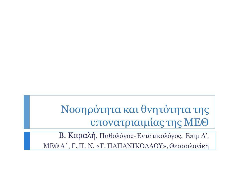 Υπονατριαιμία (υποNa + ) ΜΕΘ Συχνότερη ηλεκτρολυτική διαταραχή νοσηλευόμενων ασθενών Έκβαση:  Άμεση επίδραση υποNa + ;  «Επιφαινόμενο»;  Συνυπάρχουν οι δύο εκδοχές;  Προηγηθείσα διάρκεια υποNa + εισαγωγής ΜΕΘ  Ορισμοί υποNa + : ποικίλλουν ευρέως  Ανομοιογενείς πληθυσμοί μελετών  Ετερογένεια ως προς αιτιολογία Βιοχημική διόρθωση υποNa + → βελτίωση έκβασης; Επιθετική αντιμετώπιση υποNa + → καλύτερη έκβαση;