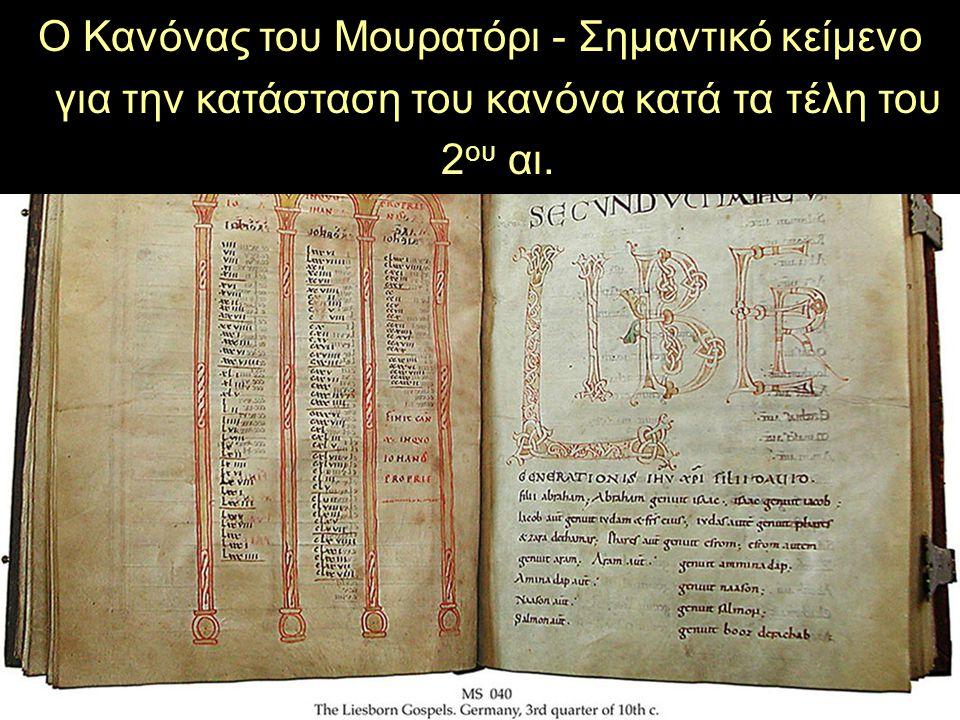 Ο Κανόνας του Μουρατόρι - Σημαντικό κείμενο για την κατάσταση του κανόνα κατά τα τέλη του 2 ου αι.