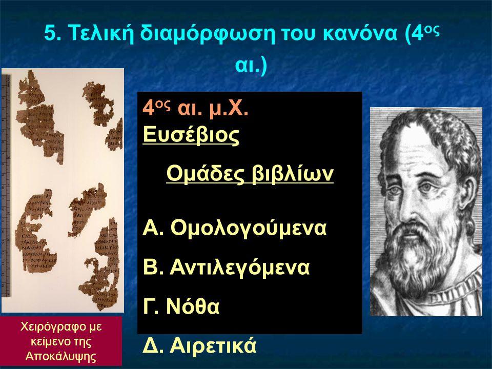 5. Τελική διαμόρφωση του κανόνα (4 ος αι.) 4 ος αι.