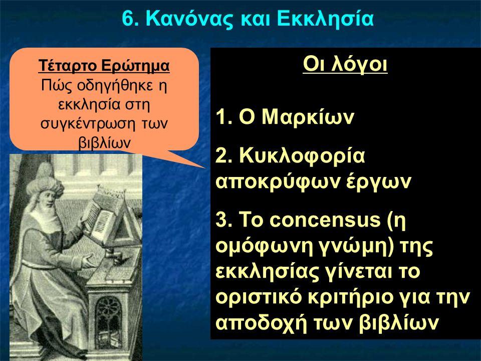 6. Κανόνας και Εκκλησία Οι λόγοι 1. Ο Μαρκίων 2.