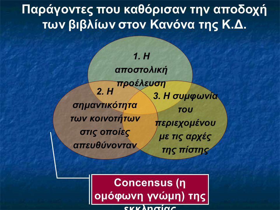2. Η σημαντικότητα των κοινοτήτων στις οποίες απευθύνονταν 3.