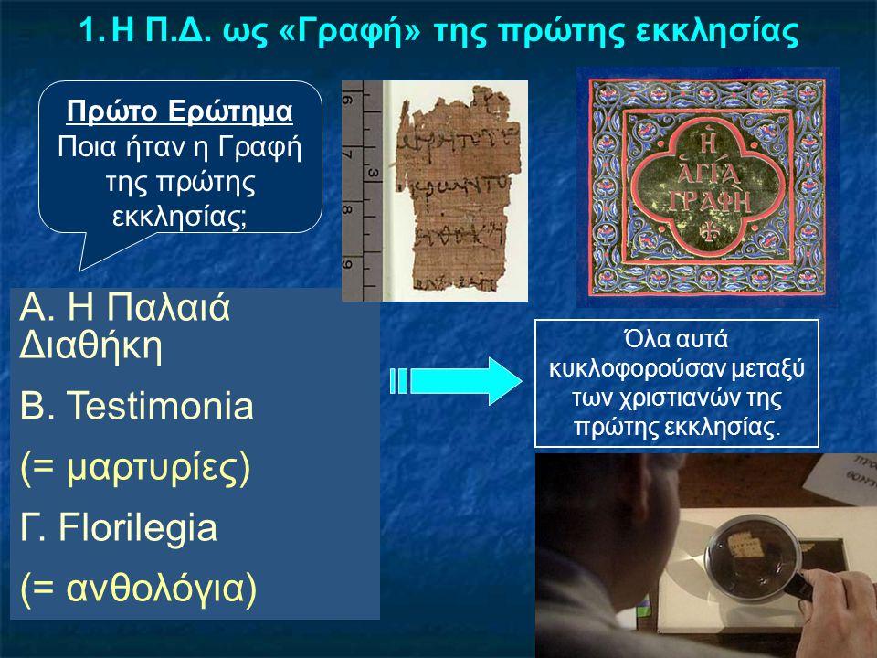 1.Η Π.Δ. ως «Γραφή» της πρώτης εκκλησίας Πρώτο Ερώτημα Ποια ήταν η Γραφή της πρώτης εκκλησίας; Α.
