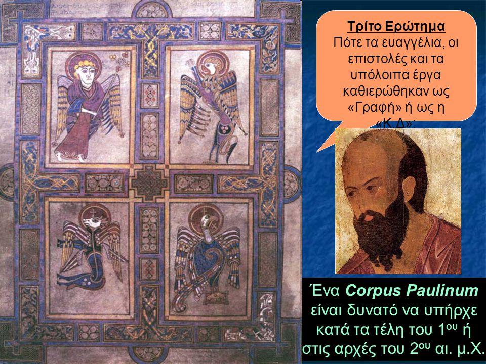 Ένα Corpus Paulinum είναι δυνατό να υπήρχε κατά τα τέλη του 1 ου ή στις αρχές του 2 ου αι.