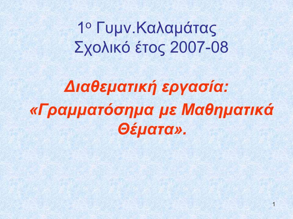 1 1 ο Γυμν.Καλαμάτας Σχολικό έτος 2007-08 Διαθεματική εργασία: «Γραμματόσημα με Μαθηματικά Θέματα».
