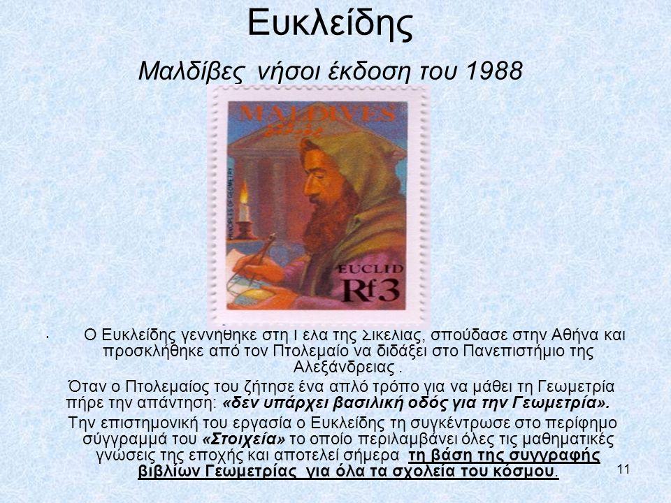 11 Ευκλείδης Μαλδίβες νήσοι έκδοση του 1988 Ο Ευκλείδης γεννήθηκε στη Γέλα της Σικελίας, σπούδασε στην Αθήνα και προσκλήθηκε από τον Πτολεμαίο να διδά